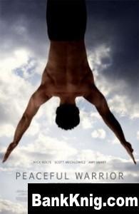 Книга Мирный воин / Peaceful Warrior (2006) DVDRip avi