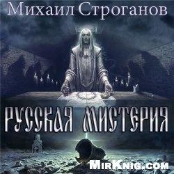 Аудиокнига Русская мистерия (Аудиокнига)