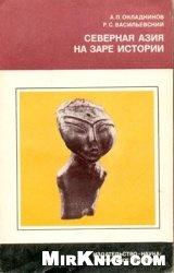 Книга Северная Азия На Заре Истории