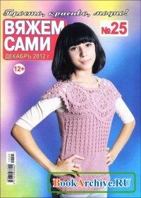 Книга Вяжем сами № 25 2012.