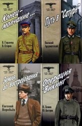 "Книга Серия ""Особо опасен для рейха"" 22 книги"