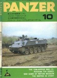 Журнал Panzer Magazine №10 1978