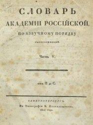 Книга Императорская Академия Наук