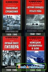 Книга За линией фронта. Военно-историческая серия  в 208 книгах (аудиокнига).