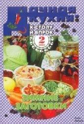 Журнал Дачная кухня: к столу и впрок №1-12 2003