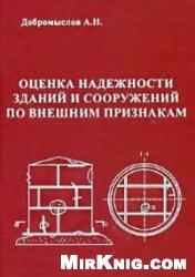 Книга Оценка надежности зданий и сооружений по внешним признакам