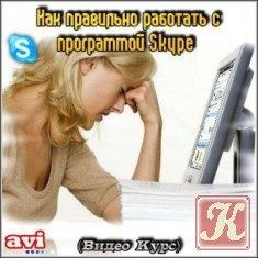 Книга Как правильно работать с программой Skype