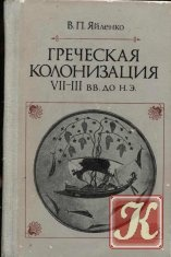 Книга Греческая колонизация VII-III вв. до н.э.