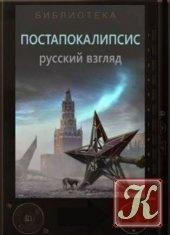 """Книга Библиотека """"Постапокалипсис. Русский взгляд"""" /526 книг"""