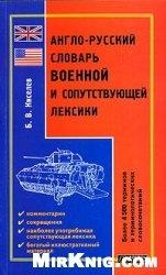 Книга Англо-русский словарь военной и сопутствующей лексики