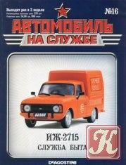 Журнал Автомобиль на службе №16 (март 2012)