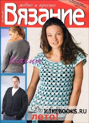 Вязание модно и просто № 18(122) 2011