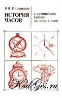 Книга История часов с древнейших времен до наших дней