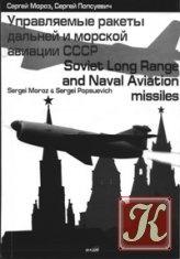Книга Управляемые ракеты дальней и морской авиации СССР