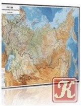 Книга Россия и сопредельные государства Географическая карта