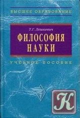Книга Философия науки