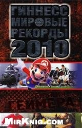 Книга Гиннесс. Мировые рекорды 2010. Библия геймера