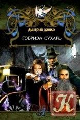 Книга Гэбрил Сухарь