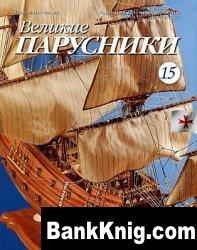 Журнал Великие парусники (вып.15) 2010