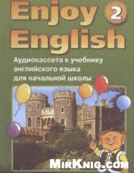 Книга Аудиокассета к учебнику  англ. языка Enjoy English-2 (3-4 классы)