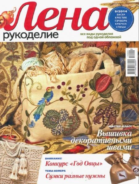 Книга Журнал: Лена рукоделие. №9 (2014)