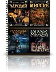 """Книга Серия """"Исторический роман"""" [60 книг]"""