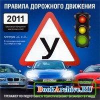 Книга Правила дорожного движения 2011.