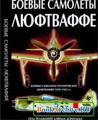Книга Боевые самолеты Люфтваффе.