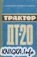 Книга Трактор ДТ-20