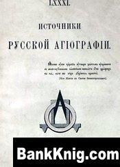 Книга Источники русской агиографии