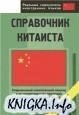 Аудиокнига Справочник китаиста. Начальный уровень.