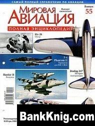 Мировая авиация №55 2010
