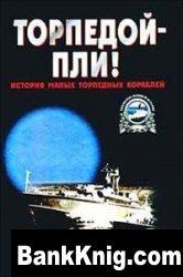 Книга Торпедой - пли! История малых торпедных кораблей
