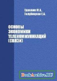 Книга Основы экономики телекомуникаций (связи).