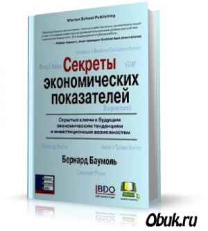 Книга Секреты экономических показателей | Бернальд Баумоль | 2007 | DjVu