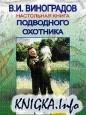 Книга Настольная книга подводного охотника