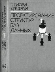 Книга Проектирование структур баз данных. Книга 1