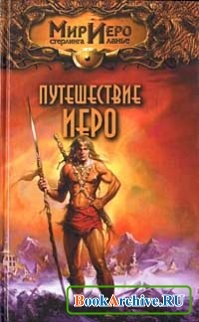 Книга Путешествие Иеро