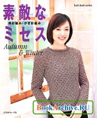 Журнал Let's knit series 2006 (осень/зима)  (Вязание крючком и на спицах)