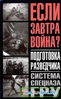 Книга Подготовка разведчика. Система спецназа ГРУ