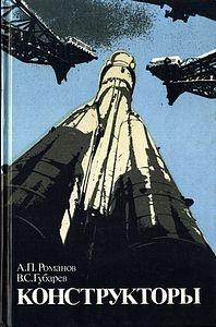 Книга Конструкторы
