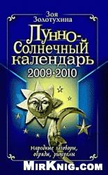 Книга Лунно-Солнечный календарь 2009-2010