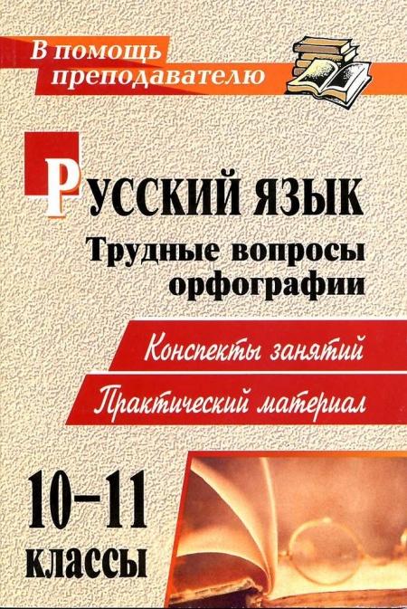 Книга Русский язык 10-11 класс