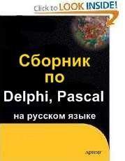 Книга Сборник по Delphi, Pascal