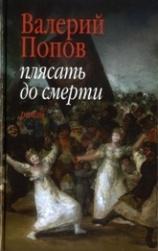 Книга Плясать до смерти