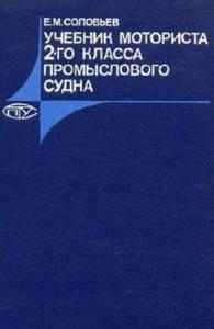 Книга Учебник моториста 2-го класса промыслового судна