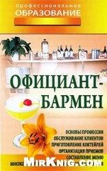 Книга Официант-бармен