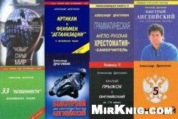 Аудиокнига 26 учебников по английскому языку А.Н.Драгункина