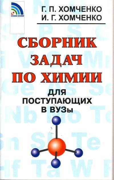 Книга Химия Сборник задач по химии для поступающих в вузы Хомченко Г.П.