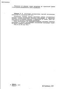 Книга Составление деталировочных чертежей металлических конструкций